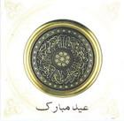 Eid Card With Qurbani Kay Masael (3)
