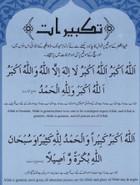 Eid Takbeerat Card