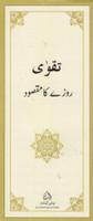 Takwah Rozay Ka Maqsood Informative Pamphlet