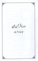 Dawra-e-Quran Majeed Tayari Aur Tareeqa