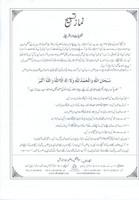 Namaz-e-Tasbeeh Fazeelat Aur Tareeqa