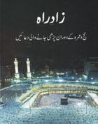 Zad-e-Rah Urdu