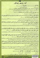 Namaz Kay Baad Kay Azkar Poster