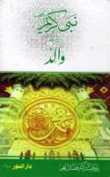 Nabi Kareem Bahasiat Walid