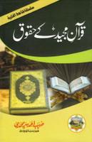 Quran-e-Majeed Kay Haqooq