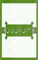 Aakhri Safar Ki Tayari New Edition