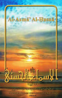 Al-Asma Al-Husna [Beautiful Names Of Allah]