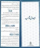 Aisal-E-Sawaab Informative Pamphlet