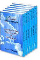 Word To Word English Translation Of The Quran Complete Individual Juz Set