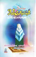 Mominat Ki Mohabbat Bhari Namaz