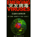 Emerging Viruses: AIDS & Ebola: Nature, Accident or Intentional? (Chinese translation --PDF Download Version)