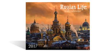 2017 Russian Life Wall Calendar