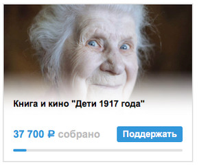 Russian Crowdfunding for Children of 1917