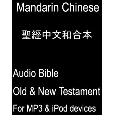 Front view - Mandarin Chinese Audio Bible Download for MP3 or iPod devices