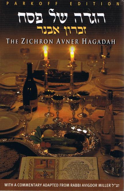 Zichron Avner Hagadah with the commentary of Rabbi Avigdor Miller ztl