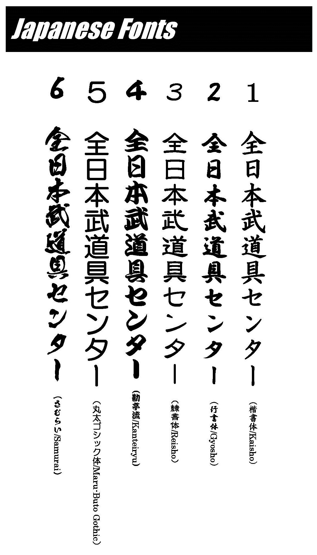 2014-02-07-new-japanese-font-2014-04-11-updated-.jpg