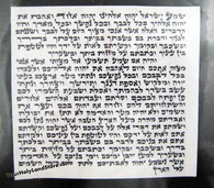 "4.5"" KOSHER MEZUZAH SCROLL"