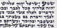 "4"" KOSHER MEZUZAH SCROLL (parchment)"