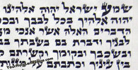 "4"" KOSHER MEZUZAH SCROLL (parchment)"