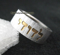 Ani Ledodi ve Dodi Li Jewish Wedding Ring