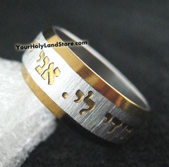 Ani Ledodi ve Dodi Li Ring - Jewish Wedding