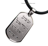 Shema Israel Stainless Steel Necklace