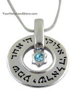 Shema Israel and Star of David Necklace