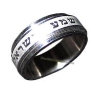 Shema Israel Rotating Ring