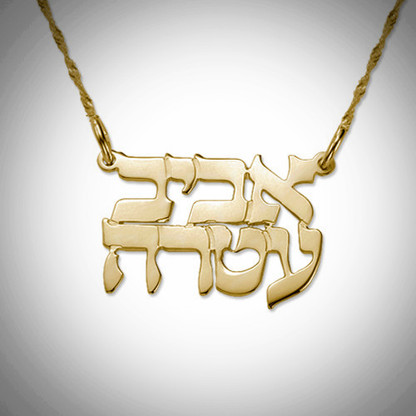 14K Gold Two Hebrew Names Necklace