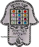 Hamsa Hoshen Magnet