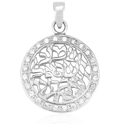Shema Yisrael Circle Necklace