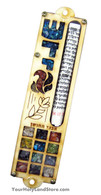 HAND MADE IN ISRAEL HOSHEN MEZUZAH
