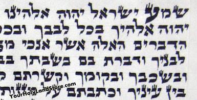"2.3"" SMALL KOSHER MEZUZAH SCROLL"