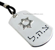 Israeli Army Necklace with Star Of David