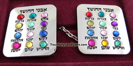 Hoshen Twelve Tribes Tallit Clips