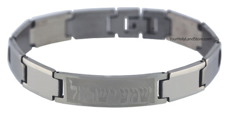 Shema Yisrael Stainless Steel Bracelet