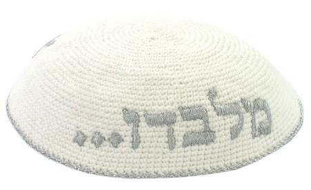 EIN OD MILVADO JEWISH KIPPAH