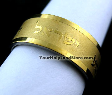 "SHEMA YISRAEL ""Hear O Israel"" RING"
