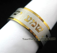 Hear O Israel Jewish Prayer Ring