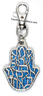 Adina Plastelina Thousand Flowers Shema Yisrael Hamsa Key Holder