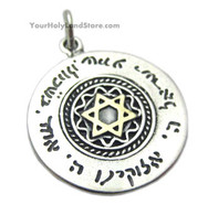 Star of David and Shema Yisrael Pendant