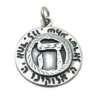 Shema Yisrael and Protection Blessing Pendant