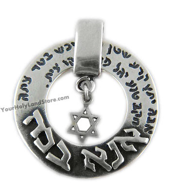 Ana BeKoach and Shema Israel Pendant