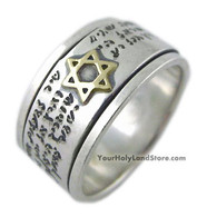 Silver and Gold Song of Ascents (Shir LaMaalot) Ring with Star