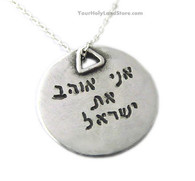 """I Love Israel"" in Hebrew and English Necklace"