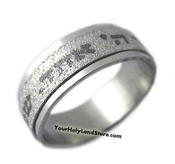 Stainless Steel Shema Yisrael Ring