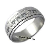 Stainless Steel Shema Yisrael Ring
