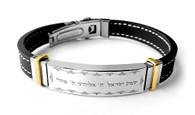 Hear O Israel Bracelet