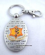 IDF Key Holder with Protection Prayer