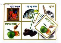 Rosh Hashanah Game